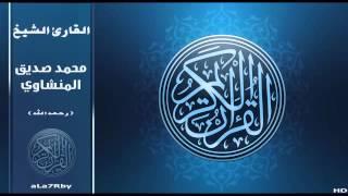 تلاوة رائعة محمد صديق المنشاوي سورة يوسف HD