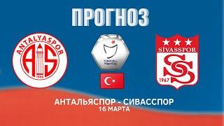 Антальяспор Сивасспор прогноз на матч 16 марта Прогнозы на футбол на сегодня