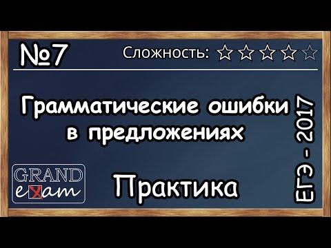 ЕГЭ 2017. Задание 7. Русский язык. Часть 1. Практика. Грамматические ошибки в предложениях