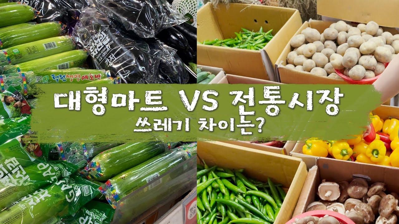 전통시장과 대형마트, 같은 재료를 샀을 때 쓰레기 차이는? (+ 두부덮밥 만들기)