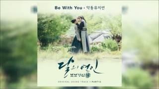 Download: http://adf.ly/1evv5e title: 달의 연인 - 보보경심 려 ost part 12 / moon lovers: scarlet heart ryeo artist: akdong musician language: korean, engl...