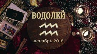 видео Гороскоп Водолей на декабрь 2016