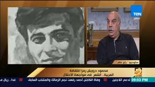 رأي عام - محمود درويش رمزًا للثقافة العربية.. الشعر في مواجهة الاحتلال