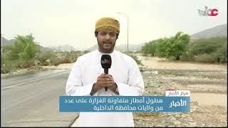 مراسلنا من ولاية نزوى علي بن جمعة الريامي: هطول أمطار متفاوتة الغزارة على ولايات محافظة الداخلية