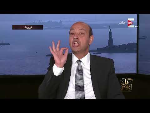 كل يوم - عمرو أديب: كل زعماء الإخوان حصلوا على احكام نهائية