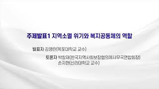 210419 2021 한국지역사회복지학회 춘계학술대회경…
