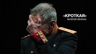 КРОТКАЯ | БДТ имени Г.А. Товстоногова | Фестиваль Solo 2018(, 2018-10-05T21:58:33.000Z)