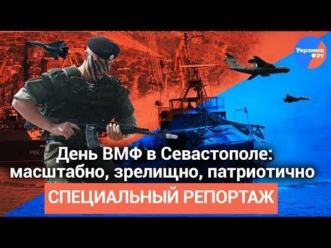 Впечатляющее зрелище: День ВМФ 2019 в Севастополе:
