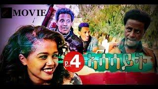 ''ኣሳሳይት'' 4 New Eritrean Movie 2019 a film by Filmon Neguse