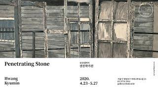 """[전시 리뷰] 황규민 개인전, """"뚫린 벼루(Penetr…"""