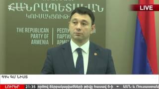ՀՀԿ ԳՄ ՆԻՍՏ 25 05 2017