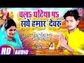 Golu Gold-2 & Antra Singh Priyanka | चलs घटिया पs संघे हमार देवरु Hamahu Karab Chhath Parab Mp3
