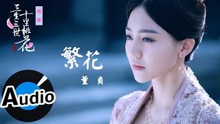 董貞 - 繁花 (官方歌詞版) - 電視劇《三生三世十里桃花》插曲