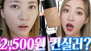 Full Makeup with Cheapest Brand in the States, elf Cosmetics