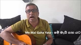 how-to-play-sinhala-old-favourite-me-mai-gaha-yata