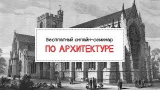 Бесплатный онлайн-семинар по Архитектуре