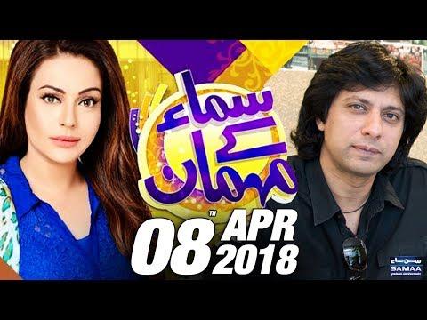 Samaa Kay Mehmaan | SAMAA TV | 08 April 2018