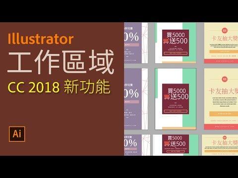 Illustrator CC基本課程8 工作區域【2018新功能】【中文字幕】