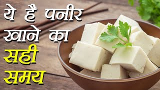Paneer खाने का सही समय | Health Tips | Right Time To Eat cottage Cheese |  Boldsky