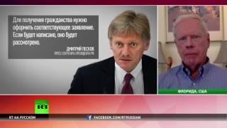 Гражданство с чувством юмора  как экс помощник главы Минфина США у Путина паспорт попросил