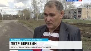 Belogorsk viloyatida yo'llar ta'mirlash