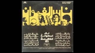 Nass El Ghiwane  Nass El Ghiwane (1973) [Essiniya]