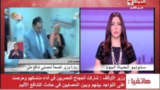 شاهد..وزير الأوقاف: ما نشر عن حادث تدافع الحجاج في