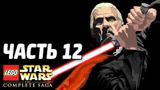 Lego Star Wars: The Complete Saga Прохождение - Часть 12 - ГРАФ ДУКУ