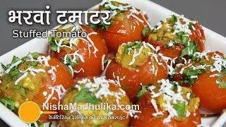 Stuffed Tomato Recipe - Bharwaan Tamatar Recipe