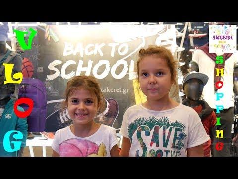 VLOG ⭐ Shopping στο ZAKCRET για αθλητικά παπούτσια👟greek ελληνικά βίντεο διασκέδαση για παιδιά