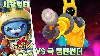 요괴워치 버스터즈 월토조 - 시참멀티 극 캡틴썬더 [부스팅] (3DS)