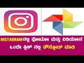 How to download instagram images & videos on android॥ In kannada॥
