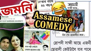 #Assamese_Funny_Video / #assamese_comedy_video || TRBA ENTERTAINMENT