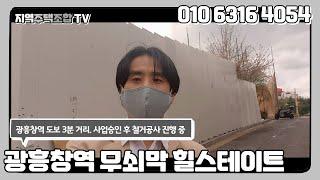 마포 광흥창역 무쇠막 힐스테이트 - 사업승인 후 철거공…