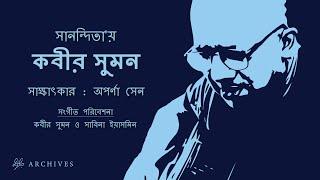 Kabir Suman | The Sanondita Interview | Aparna Sen | Sabina Yasmin