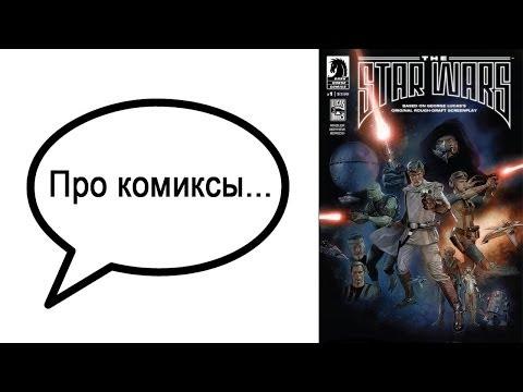 Про комиксы... The Star Wars
