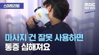 [스마트 리빙] 마사지 건 잘못 사용하면 통증 심해져요 (2021.02.26/뉴스투데이/MBC)