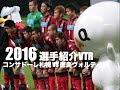 【2016北海道コンサドーレ札幌】徳島ヴォルティス戦 選手紹介 VTR