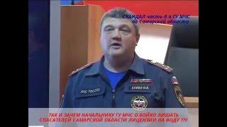 Скандал часть 8 в ГУ МЧС Зачем Олег Бойко лишает СПАСАТЕЛЕЙ лицензии??!! Так и осталось без ответа!(, 2015-12-07T20:52:55.000Z)