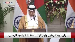 كلمة ولي عهد أبوظبي الشيخ محمد بن زايد أثناء توقيع اتفاقيات اقتصادية بين الإمارات والهند