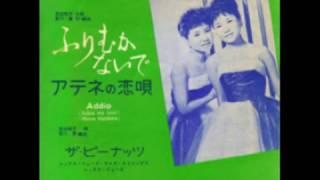 1962.03 作詞:岩谷時子 作曲編曲:宮川泰 演奏:シックス・ジョーズ・...