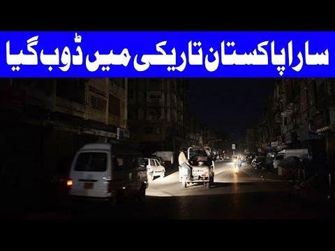 Major Power Breakdown Hits Most Parts of Punjab, KP, Balochistan - 16 May - Dunya News