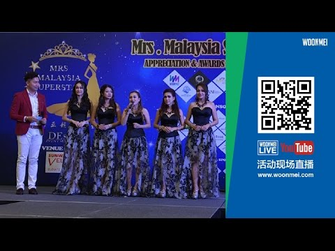 WoonMei LIVE!! Mrs Malaysia Superstar 2017 Appeciation & Awards presentation ceremony