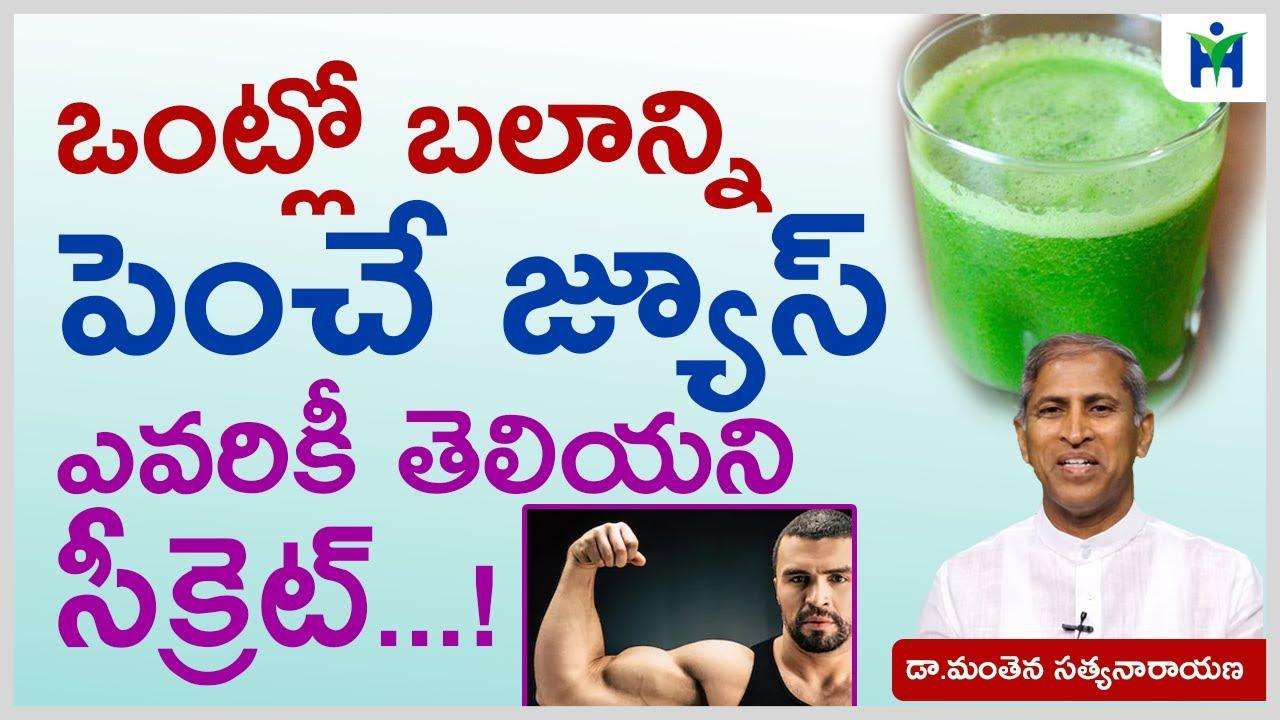 ఒంట్లో బలం పెరగాలంటే|improve energy levels naturally|Dr Manthena Satyanarayana raju|Health Mantra|