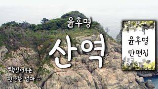 """[책읽어주는 편안한 엄마] 윤후명 """"산역"""" 한국소설오디…"""