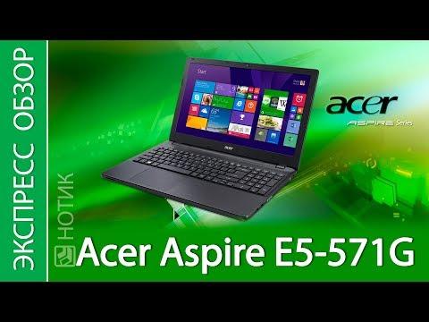Драйвера для Acer Aspire V5-571 и V5-571G