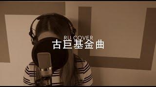 古巨基金曲串燒 Leo Ku's Medley (cover by RU)