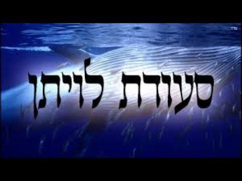 סודות הזוהר!!! הסעודה של הצדיקים לעתיד לבוא!!!  פשוט מדהים!!! הרב יאיר זמר טוב