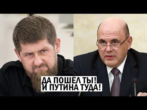 Срочно - Мишустин