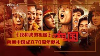 本周力荐:《我和我的祖国》众电影人携手展现经典瞬间【中国电影报道 | 20190930】